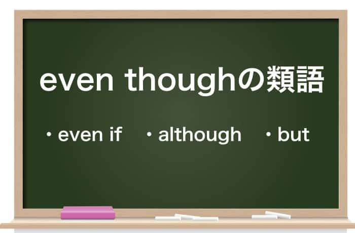 even thoughの類語