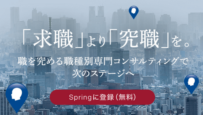Spring転職エージェント アデコ 特徴