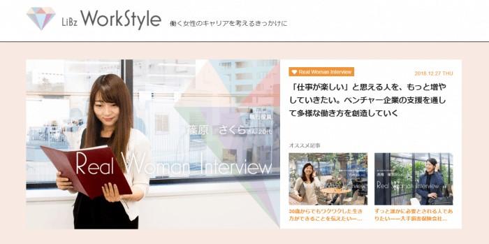 働く女性のためのWebメディア 「リブズワークスタイル」