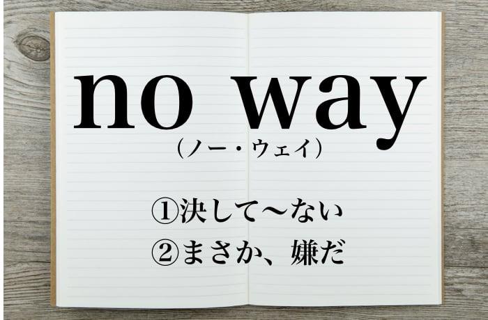 意味 no way