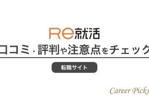 re 就活