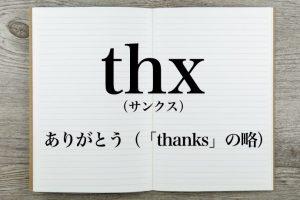 thxの意味とは