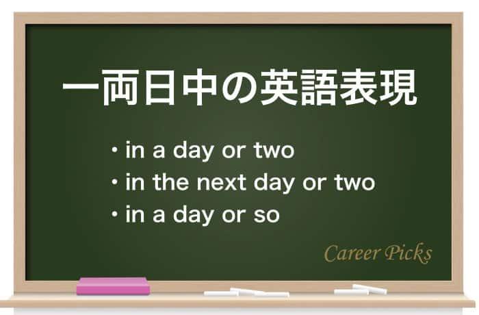 一両日中の英語表現