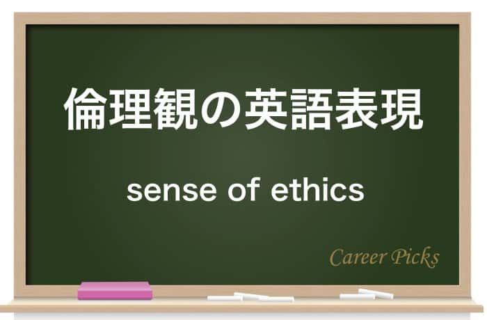 倫理観の英語表現