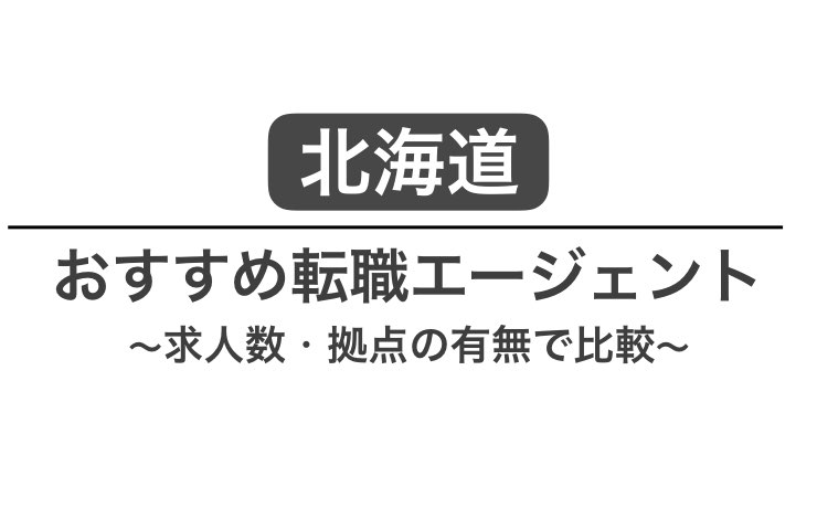 北海道 転職エージェント