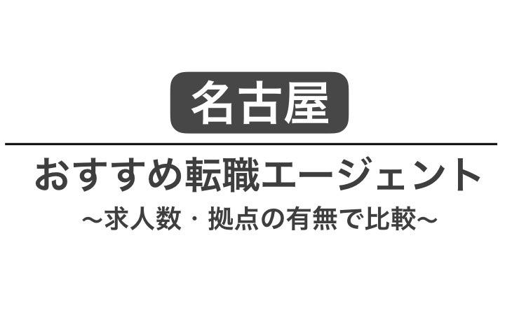 名古屋 転職エージェント