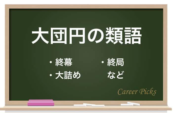 大団円の類語
