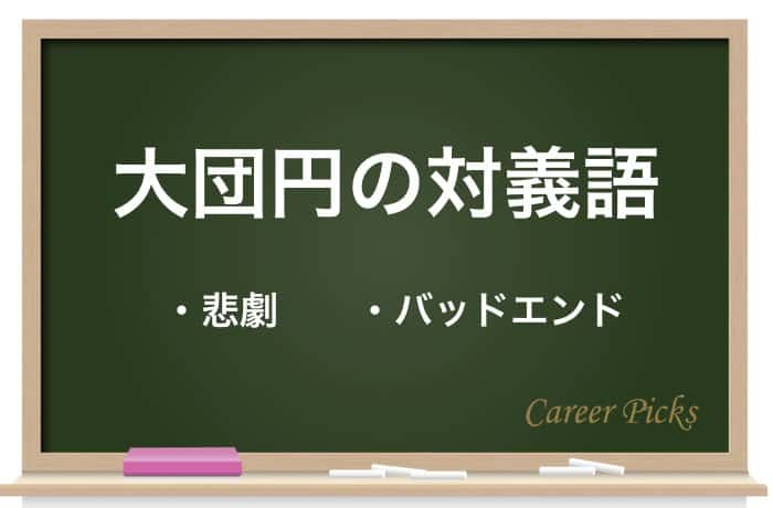 大団円の対義語