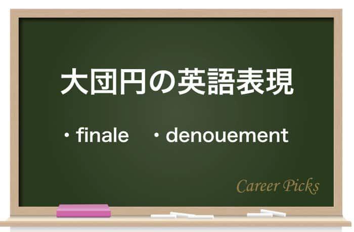 大団円の英語表現