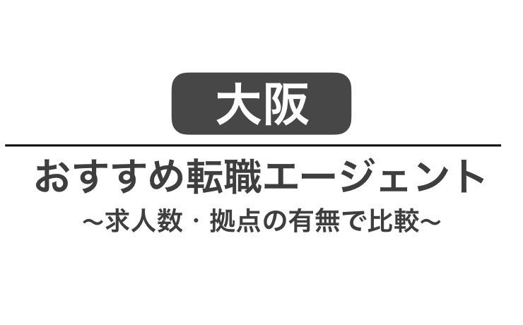 大阪 転職エージェント
