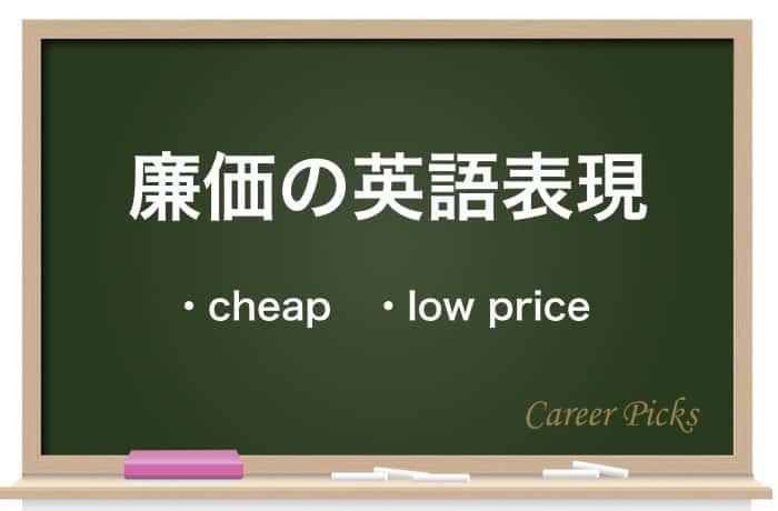 廉価の英語表現