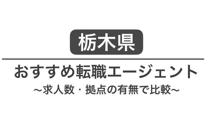 栃木 転職エージェント