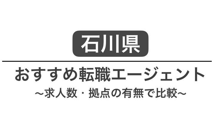 石川 転職エージェント