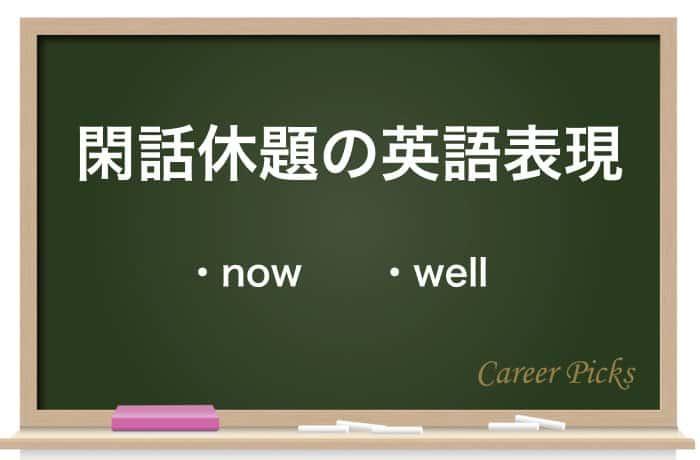 閑話休題の英語表現