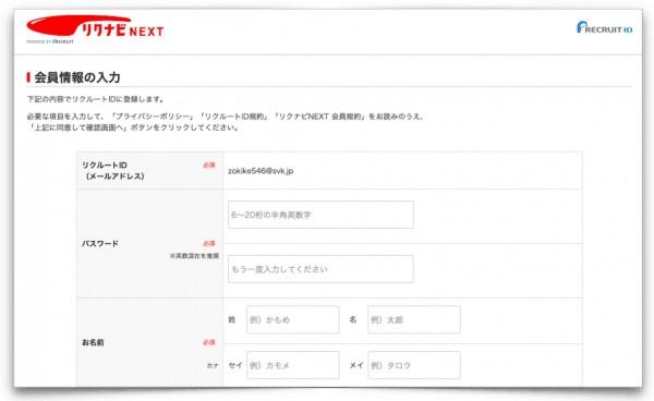 リクナビNEXTの登録ページ