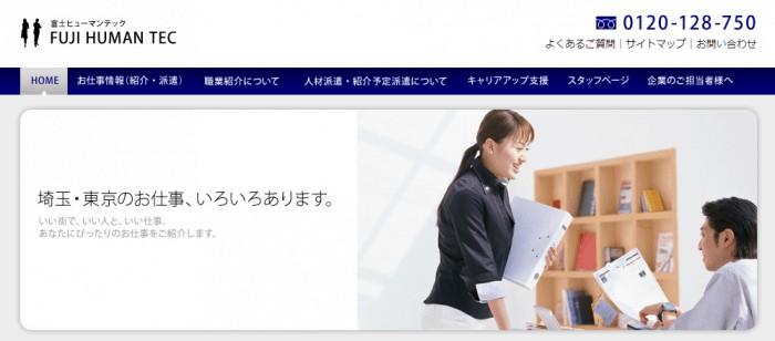 富士ヒューマンテック 埼玉 転職エージェント