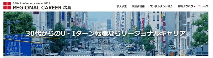 リージョナルキャリア広島