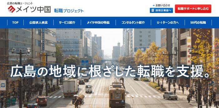 メイツ中国転職プロジェクト