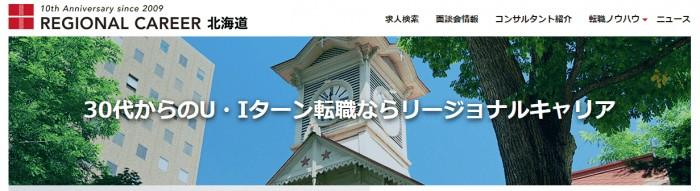 リージョナルキャリア北海道 転職エージェント
