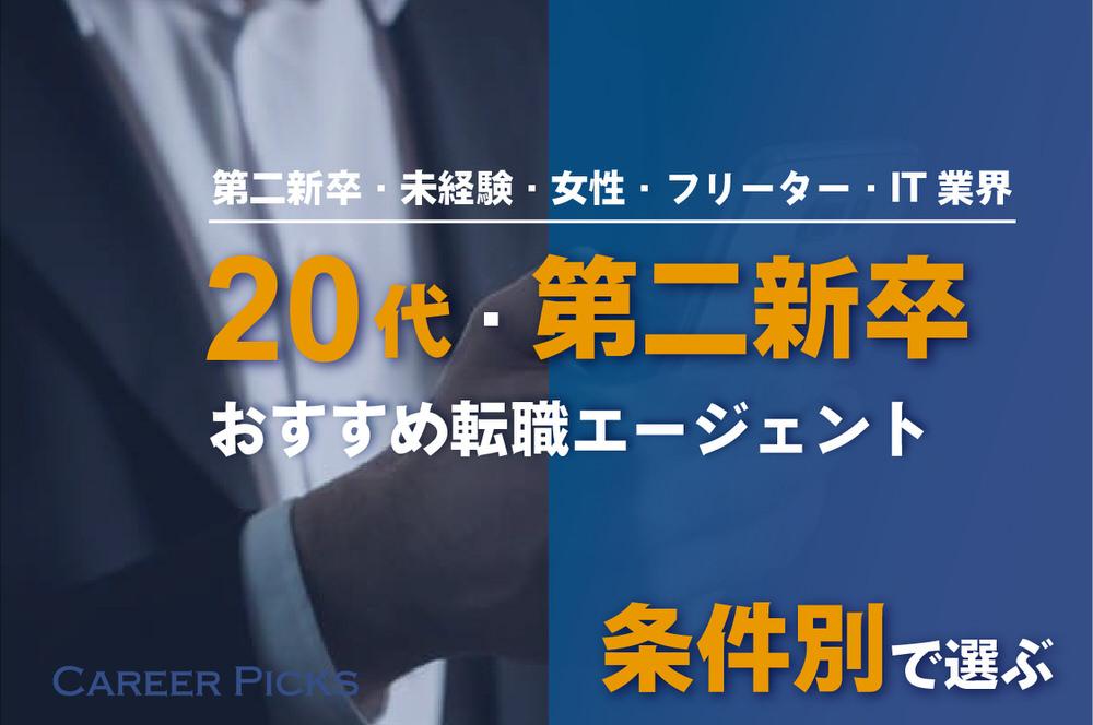 20代・第二新卒向けおすすめ転職エージェント