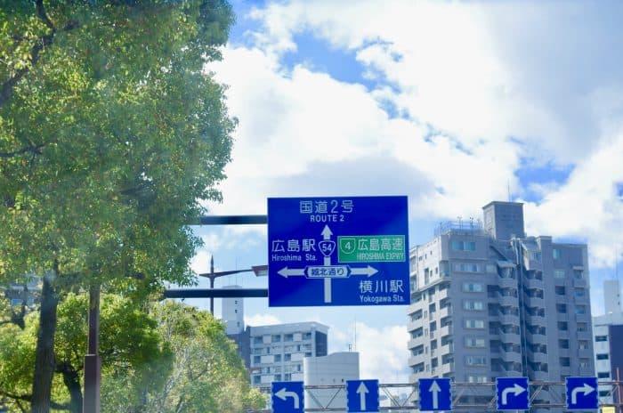 広島の労働環境