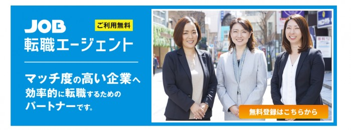 JOB転職エージェント  静岡