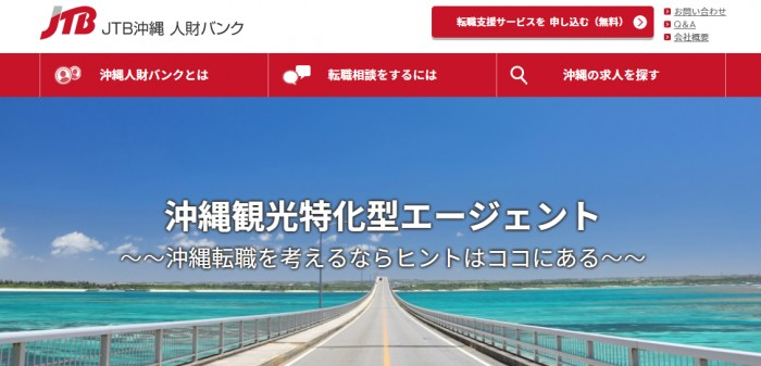 JTB沖縄人材バンク 転職エージェント