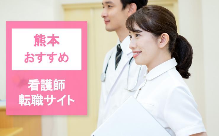 【熊本】看護師転職サイト