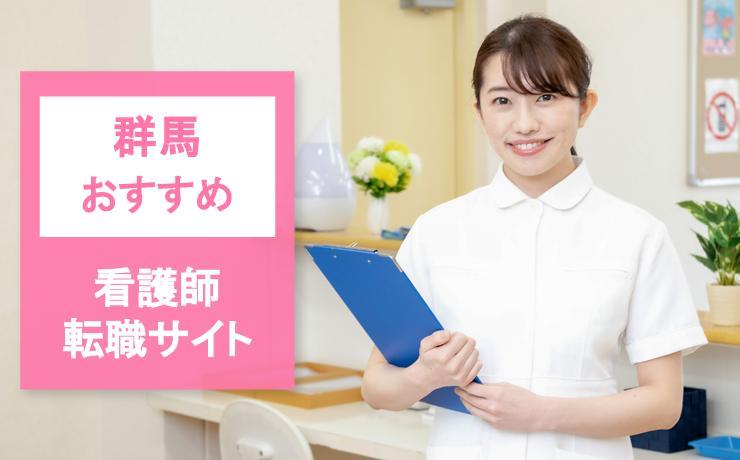【群馬】看護師転職サイト