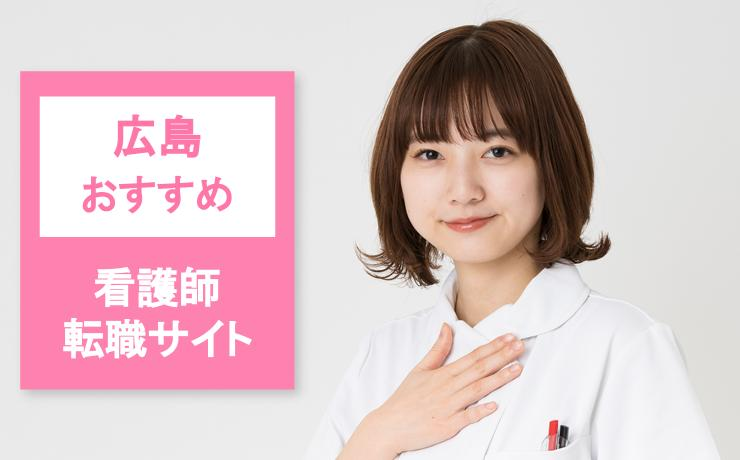 【広島】看護師転職サイト