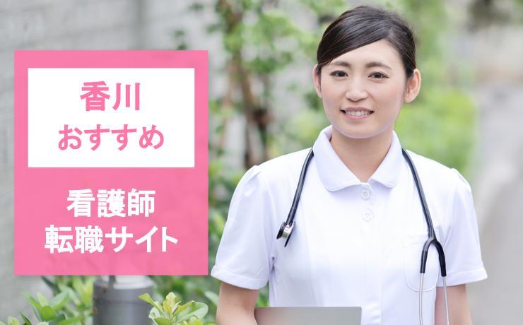 【香川】看護師転職サイト (13)