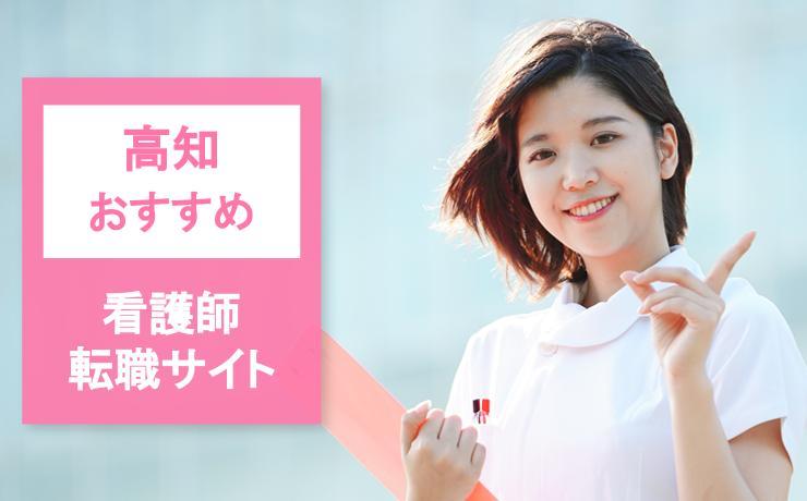 【高知】看護師転職サイト
