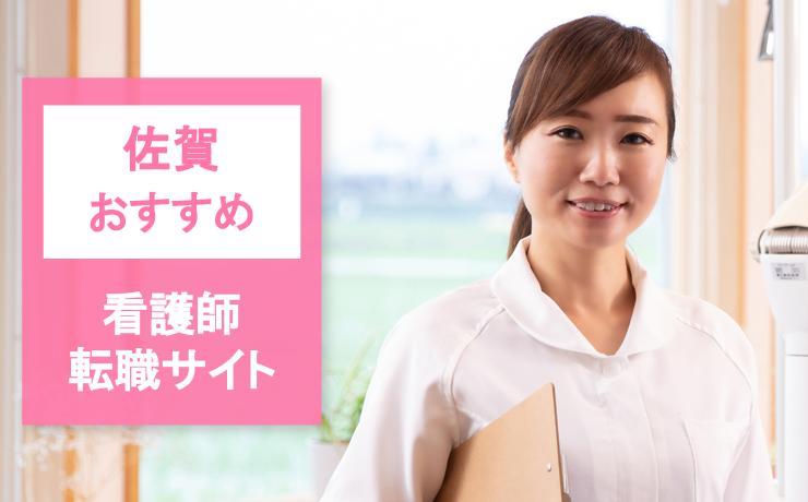 【佐賀】看護師転職サイト