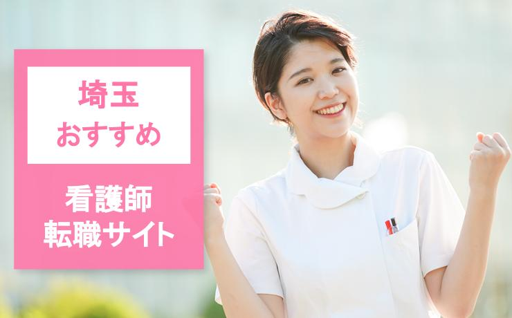 【埼玉】看護師転職サイト
