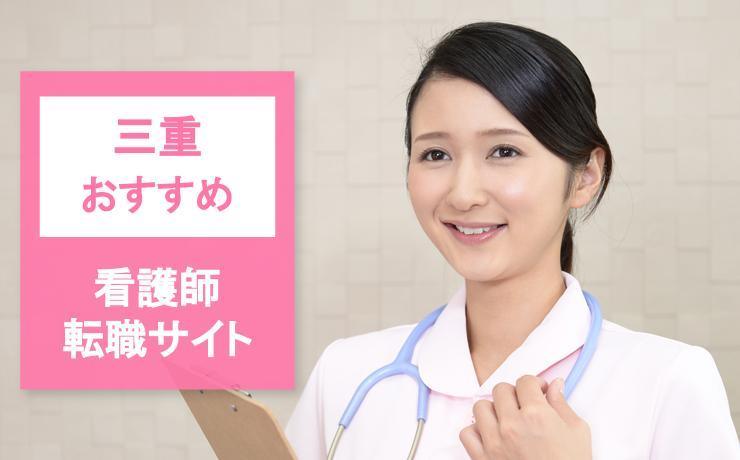 【三重】看護師転職サイト