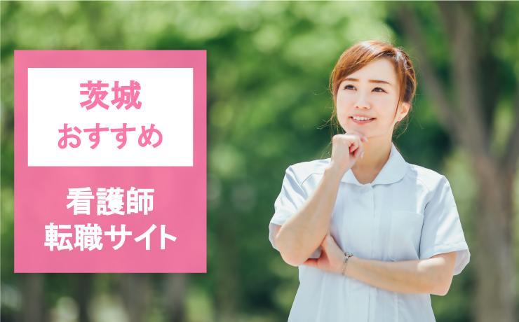 【茨城】看護師転職サイト