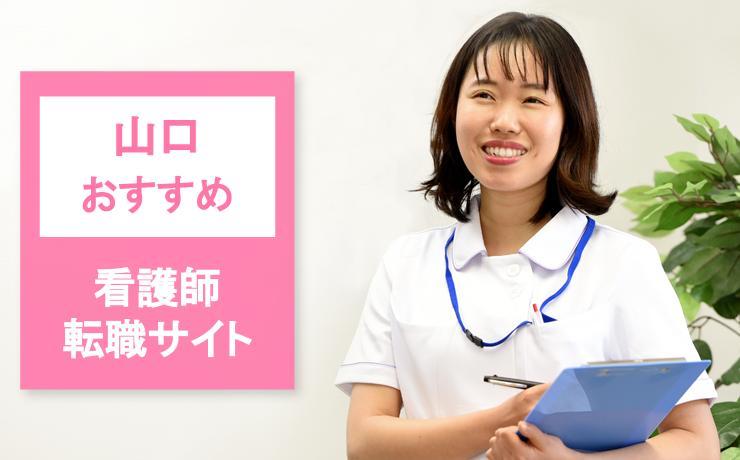 【山口】看護師転職サイト