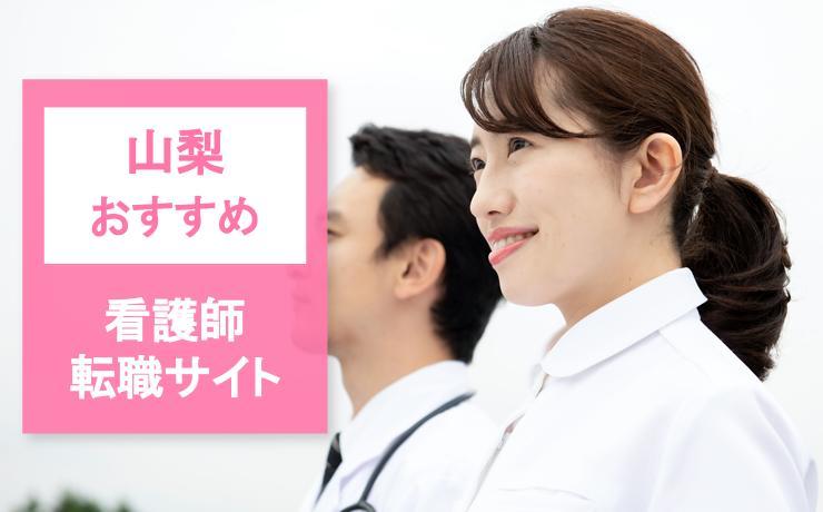 【山梨】看護師転職サイト