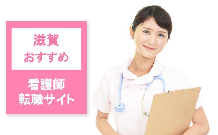 【滋賀】看護師転職サイト