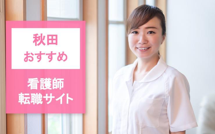【秋田】看護師転職サイト (23)