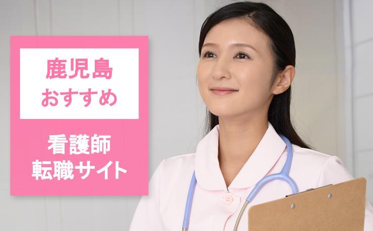 【鹿児島】看護師転職サイト