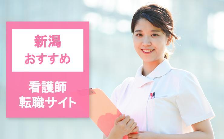【新潟】看護師転職サイト