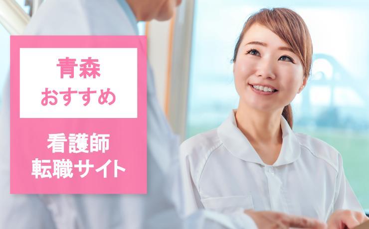 【青森】看護師転職サイト