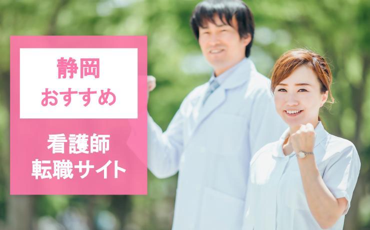 【静岡】看護師転職サイト