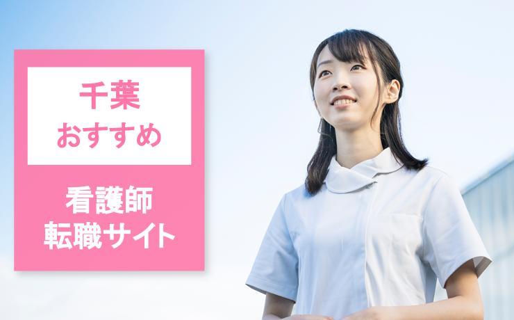 【千葉】看護師転職サイト