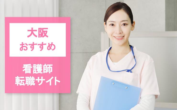 【大阪】看護師転職サイト