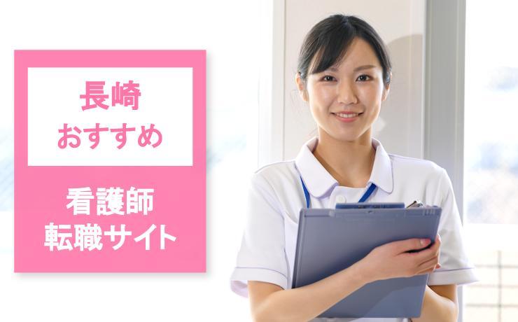 【長崎】看護師転職サイト