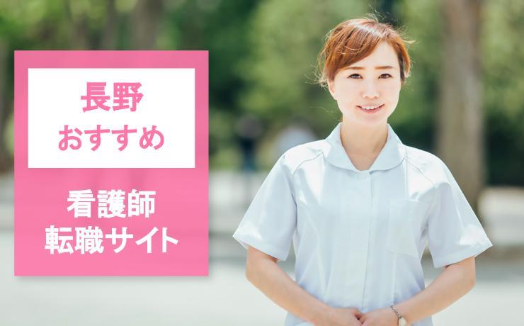 【長野】看護師転職サイト