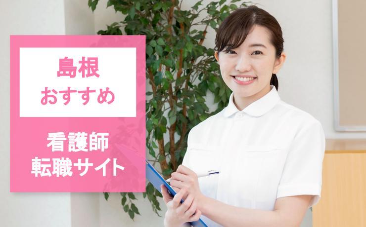 【島根】看護師転職サイト