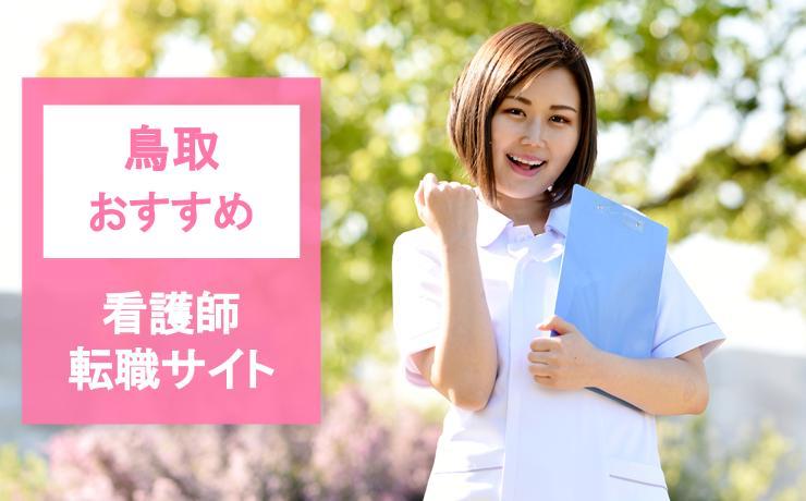 【鳥取】看護師転職サイト